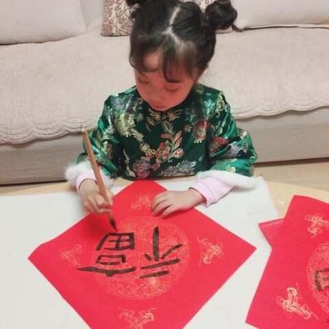 【乖乖隆滴隆滴隆美拍】#新年祝福#小乖给大家送福来啦!...