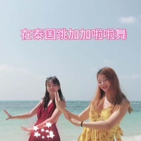 【喵静💃美拍】在泰国的海滩,跳着原汁原味的#...