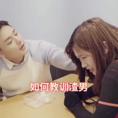 【君子惠.☁️美拍】#短剧#遇到渣男你们会怎么办?