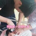 #宝宝# 小顾毅第一次剪头发和我第一次逃狱哈哈哈哈