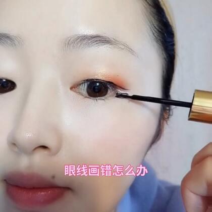 当我们眼线画错了,重新卸妆太麻烦了,用棉签擦掉又觉得差不干净晕妆的感觉。那我们就可以用胶带缠在手上轻轻一粘就掉了。而且特别干净哦!宝宝们可以试一下,特别实用的小技巧❤️❤️❤️#美妆#