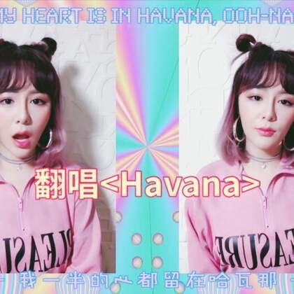 #音乐#Havana也是花心思做的小短片,送给没有情人节却一直犯花痴的我们😂