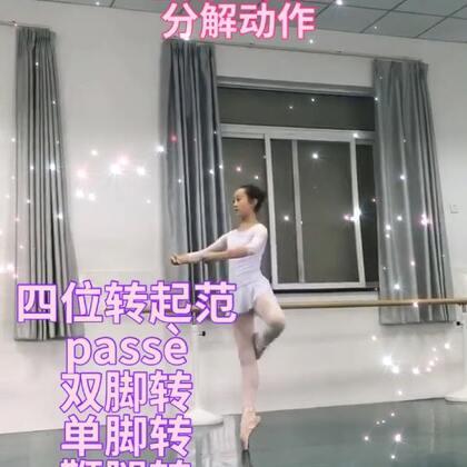 #芭蕾##舞蹈分解教学##芭蕾舞# 芭蕾各种转的分解动作: 四位转起范passè的训练方法之一 双脚转:Glissade en tournant 单脚转:Tour en dedan 鞭腿转:Fouette 意大利转😘