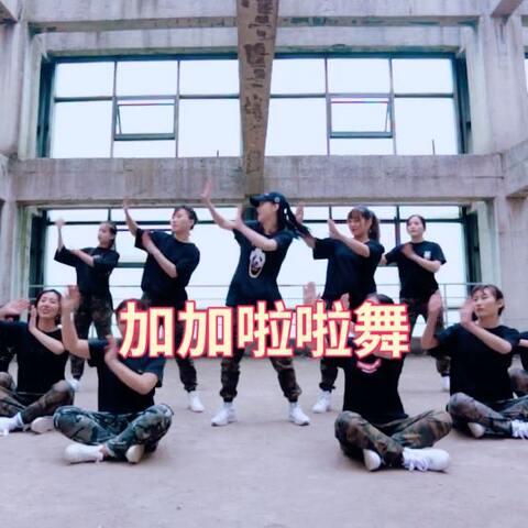 【单色舞蹈美拍】#加加啦啦舞##精选##舞蹈#