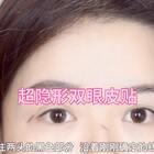 四款超隐形双眼皮贴#美妆##双眼皮大赛##我要上热门#@美拍小助手