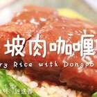 东坡肉新做法,一招教会你最美味的咖喱饭!😍😍#吉祥年菜##团年饭##我要上热门#
