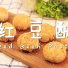最有年味儿的红豆酥,原来这么做!超简单!!!😍😍#吉祥年菜##团年饭##我要上热门#