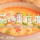 史上最简单的疙瘩汤做法,一学就会!😍😍#吉祥年菜##团年饭##我要上热门#