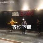 #等你下课#@🌹芜湖Rose-伟伟 芜湖ROSE舞蹈工作室 寒假班舞蹈#等你下课舞蹈#今天刚教完大家还不熟。下次拍个清晰的#芜湖街舞#
