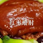 #红枣煨肘#用猪肘烧出大菜,只需一把红枣!#美食##川菜#