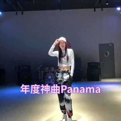年度神曲#panama#后知后觉婷宝们评论才发现一直没给你们跳过 完整版补上!还有后半段哦~要夸😝#c哩c哩舞##舞蹈#@美拍小助手
