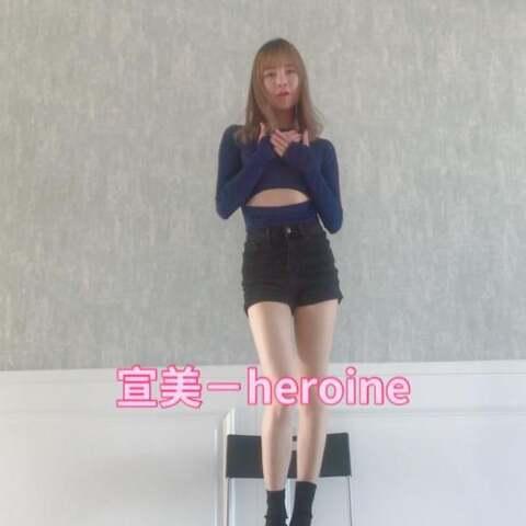 【💪🏻pp美拍】#舞蹈##宣美-heroine#终于回归...