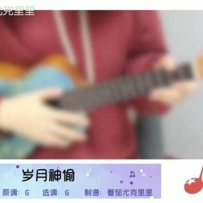 《岁月神偷》教学(1/2),淘宝店铺→https://shop116706112.taobao.com/ #岁月神偷##番茄尤克里里##音乐#