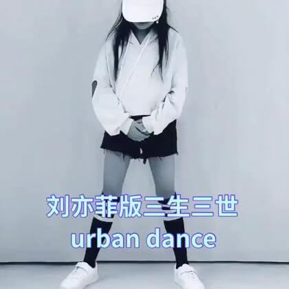🌈这个#舞蹈#是之前录的,记得上传过美拍,可翻了半天没找到,汗😓重新发一次,免得哪天手机又掉了,视频也没了,不到半年掉了两个手机📱晕死了😭这几天糖宝宝回老家了,等回来更新哦😯么么哒🌹🌹#精选##刘亦菲版三生三世urban dance#@美拍小助手