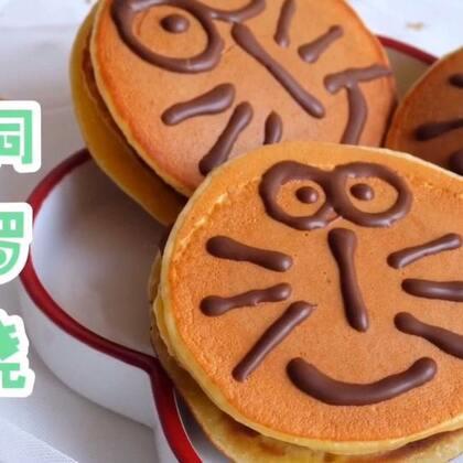 #吉祥年菜#💕哆啦A梦铜锣烧💕手残党版的铜锣烧,不要嫌我画的丑哦🙈愿新的一年,🐶大家身边都有一个哆啦A梦,可以实现自己的愿望🐾