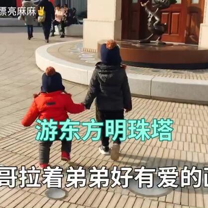 今天拉着爸爸带着两个宝宝去东方明珠塔上面吃自助餐,其实没什么好吃的,主要是为了在上面看看风景,让哥哥和弟弟一起站在高空玻璃上,看看他们害不害怕😂#宝宝##上海东方明珠塔#后面哥哥和弟弟一直拉手走路好玩极了#萌宝宝##二胎生活#