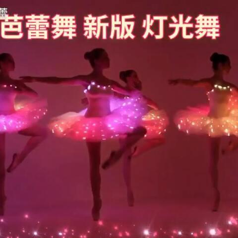 【舞儿芭蕾美拍】#芭蕾##舞蹈#