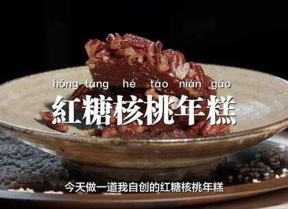 #红糖核桃年糕#年糕新年新吃法,简单更营养!#美食##新年