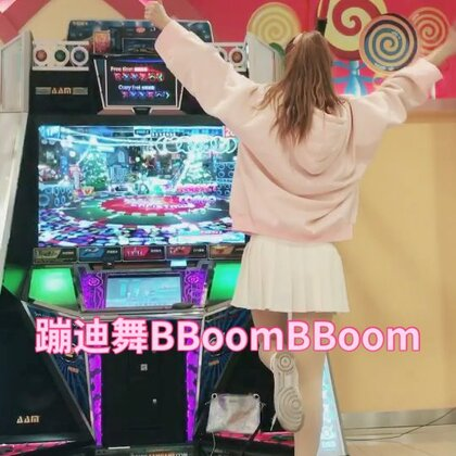 #蹦迪舞bboombboom##舞蹈##精选#精致粉嫩小裙拉上线!点赞来表达你们对我的爱❤️嘻嘻@舞蹈频道官方账号 @e舞成名官方 @美拍小助手 @e舞者
