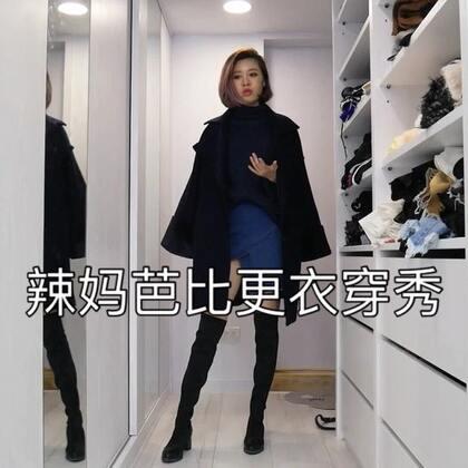 (下)22件毛衣大衣穿秀!如果去下雪的地方當然會加上覆蓋肌膚的部分囉! #购物分享##穿秀##女神更衣间#