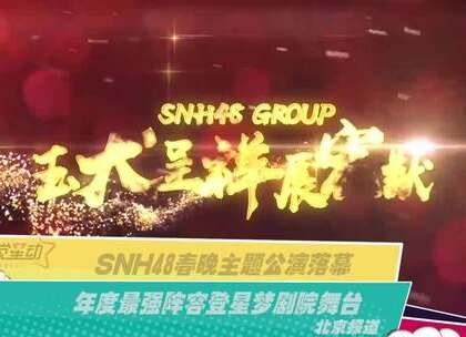 """2月9日、10日,由李艺彤、黄婷婷分别领衔的两场""""SNH48春晚特别公演""""顺利落幕。此次春晚公演以精心的编排不仅得到了诸多赞誉,更收获了超高人气,两天全平台播放量近500多万,再次力证SNH48的超高人气。#SNH48#"""