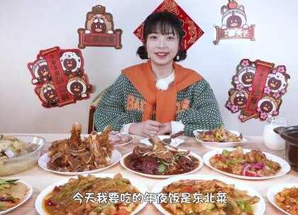 年夜饭系列之东北年夜饭·当川妹子遇上东北菜,吃完竟想去东北撸个雪人?😍#大胃王朵一##吃秀##年夜饭#