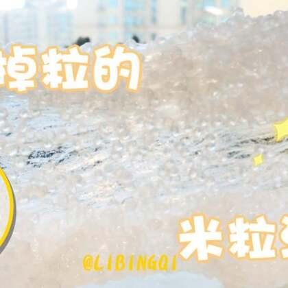 🍚不掉粒嗯米粒泥教程来啦❤️硼砂水要慢慢加 多搅拌哟 其他填充物方法也是这样滴✨ 有没有像我一样 一顿不吃米饭就像没吃饭样了😂 材料👉https://weidian.com/s/209837582?ifr=shopdetail&wfr=c vip座:@史莱姆家的潘潘 @BQ.陈嘉琪.🦄 @🌞李雪琪-xq #手工##NiNa02.22生日快乐##米粒泥#