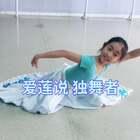 """《蒙古舞组合 》雯哥 三年级(备受争议的""""爱莲说""""获得了2017年北京市昌平区艺术节独舞一等奖)#宝宝##舞蹈##运动#"""