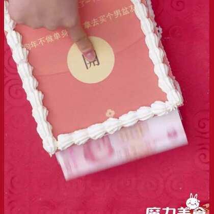 你见过会吐钱的蛋糕吗?#魔力美食##吃货过大年##红包蛋糕#