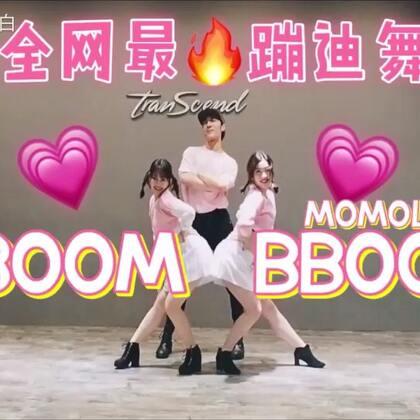#蹦迪舞bboombboom##白小白韩舞教学##bboom bboom#MOMOLAND《BBOOM BBOOM》舞蹈教学练习室。💕我可能是最晚发蹦迪舞的吧哈哈哈哈!你们应该都学会了吧?😂~双击666老铁们来波赞哈哈哈😘@美拍小助手