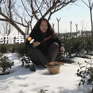 在阳光下的雪地里 烤点串串 别...