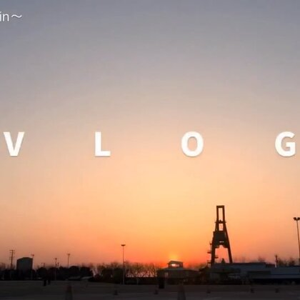 【三日vlog】准确的说是吃火锅的日常哈哈哈哈 !这次片尾彩蛋福利忘放了过年视频里补上!#日志##你好,2018##我要上热门@美拍小助手#