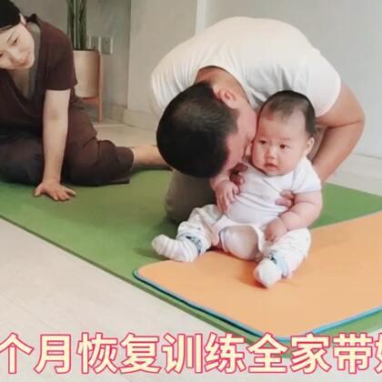 关于产后恢复训练的带娃日常回顾分享#宝宝#