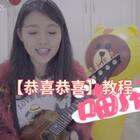 #U乐国际娱乐##艺起弹尤克里里#【恭喜恭喜】尤克里里弹唱教程~这次用的是swing的节奏型哦😘
