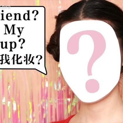 再也不敢的男友给我化妆……直男手癌我真的没话说了……#我要上热门##时尚##美妆#