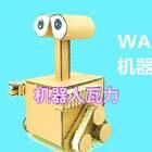 #手工#还记得被派到地球捡垃圾的机器人瓦力吗?用纸板做的也很呆萌啊#机器人总动员##瓦力#