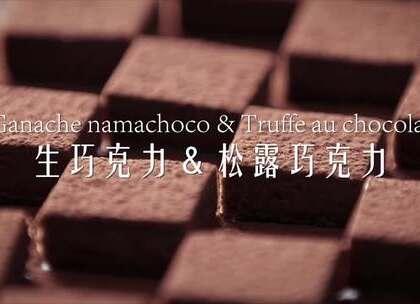 #巧克力#不是所有的巧克力都适合情人节,这两种最佳!#美食##甜点#