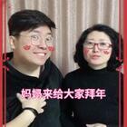#美拍春节联欢晚会#我和妈妈来给大家拜年啦。祝大家新年快乐。快来支持二狗妈妈啊。#精选##搞笑#
