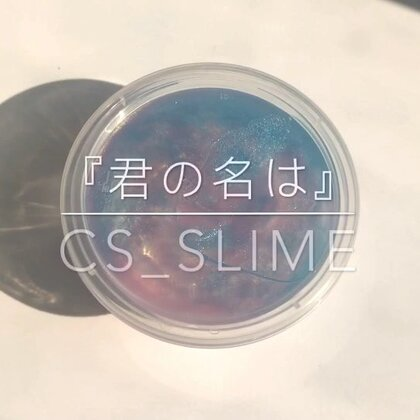 『君の名は。』#辰叔slime##史莱姆slime##手工#