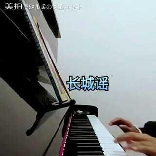 长城谣,我加了滤镜#钢琴##长城谣##15秒钢琴#