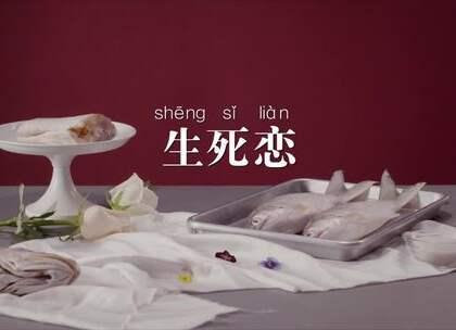 #生死恋#这才是美食界的真爱,生死相依!#美食##情人节#
