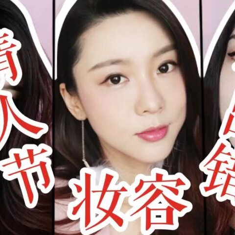 【三三子coco美拍】情人节妆容视频来了!救急的#表...