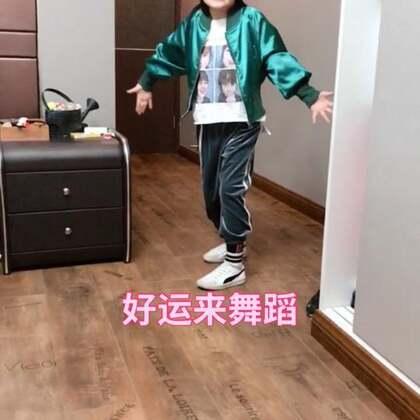祝大家2018好运连连,檬🐷提前给大家送上祝福#宝宝##精选##舞蹈#