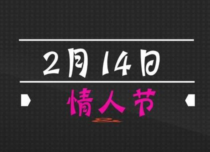 心机情侣上演情人节大戏,新年套路把谁带回家?(1)#颜值##剧情#