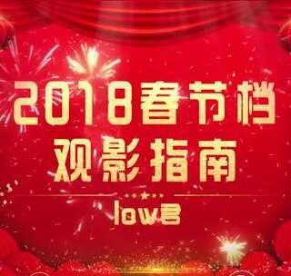 《2018春节档观影指南》:这个春节,我只想在电影院里过!#春节档##唐人街探案2##捉妖记2#