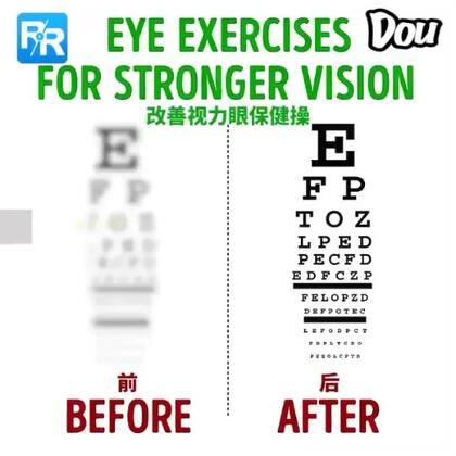 很实用的视力强化教程。1天15分钟,坚持2个月,缓解眼睛疲劳,改善视力。推荐!#生活百科#