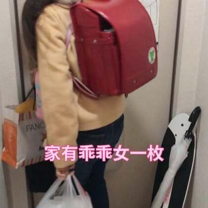 家有乖乖女一枚😄大包小包去上学🎒也不忘了给妈妈扔垃圾😘@美拍小助手 @小慧姐在日本 #宝宝##精选##日志#
