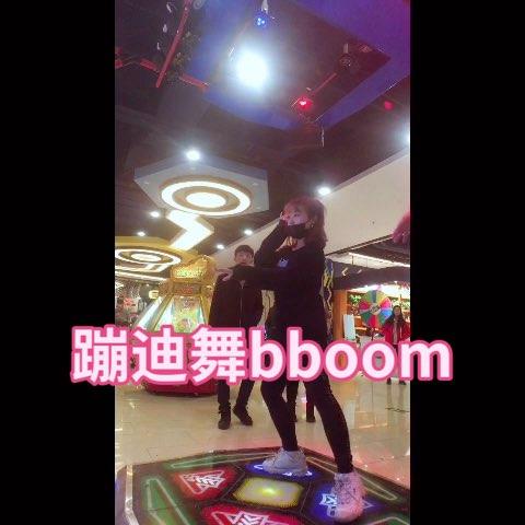 #e舞成名##蹦迪舞bboombboom##跳舞机#玩跳舞机瘦了好多
