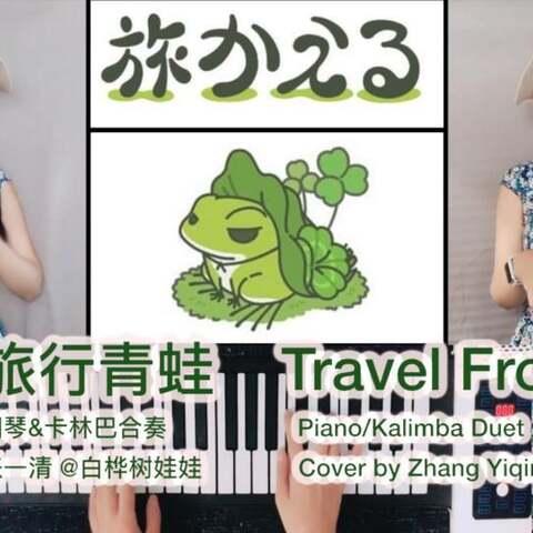 【白桦树娃娃美拍】《旅行青蛙》钢琴卡林巴合奏版,...