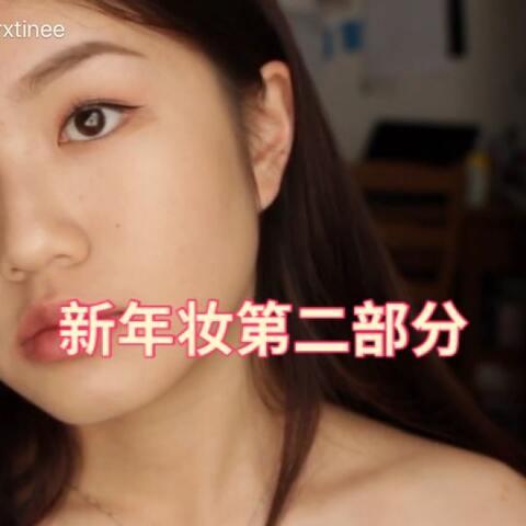 【伊伊chrxtinee美拍】【第二部分】#新年妆#